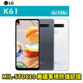 LG K61 6.53吋 4G/128G 智慧型手機 免運費