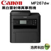 【搭CRG-051相容碳粉匣10支】Canon imageCLASS MF267dw 黑白雷射傳真事務機