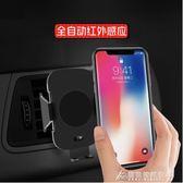 車載無線充電器C9抖音同款iphone8plus三星s9蘋果X網紅爆款汽車出風口卡扣多功能吸盤 酷斯特數位3c