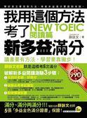 (二手書)我用這個方法考了NEW TOEIC 新多益滿分─閱讀篇