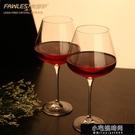 酒杯 無鉛水晶套裝酒具家用葡萄酒杯大肚勃艮第高腳杯2個 【小宅妮】