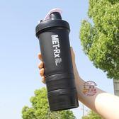 搖搖杯健身杯子運動塑料水杯學生攪拌便攜大容量搖杯·樂享生活館