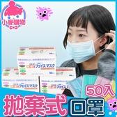 ✿現貨 快速出貨✿【小麥購物】盒裝50入  拋棄式口罩 三層 口罩 一次性口罩【C216】
