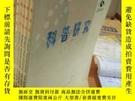 二手書博民逛書店罕見科普研究雙月刊2010年1-6期Y419446