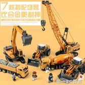 大吊車兒童模型工程車套裝大號男孩吊車壓路機挖土機挖掘機玩具車【帝一3C旗艦】YTL