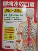 【書寶二手書T1/醫療_XBI】腰痛速效自療_健康中國名家論壇編委會