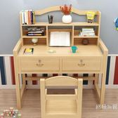 實木兒童學習桌可升降兒童書桌小學生寫字桌椅套裝松木家用課桌椅WY