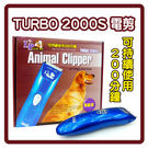 【力奇】LOVE PET 樂寶-陶瓷刀頭寵物電剪組(TURBO 2000S) -950元 可超取(J213A01)