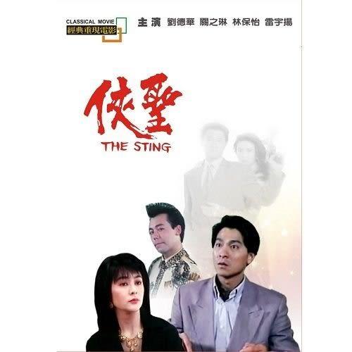 俠聖DVD THE sting 經典重現電影33 黃文雲 無間道投名狀(購潮8)