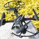 無人機航拍高清飛行器充電耐摔直升機遙控小飛機兒童玩具專業航模   【快速出貨】