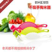 廚房小工具多用淘米器洗米器實用不傷手生活用品【H00600】