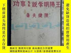 二手書博民逛書店罕見王陽明學說及其事功-陳建夫-民國大東書局Y194699 陳健
