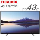 【TOSHIBA東芝】43吋Full HD LED控光護眼液晶顯示器+視訊盒(43L2686T)