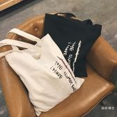 收納袋日韓文藝簡約字母原創小清新帆布袋百搭環保購物袋單肩學生帆布包(免運)