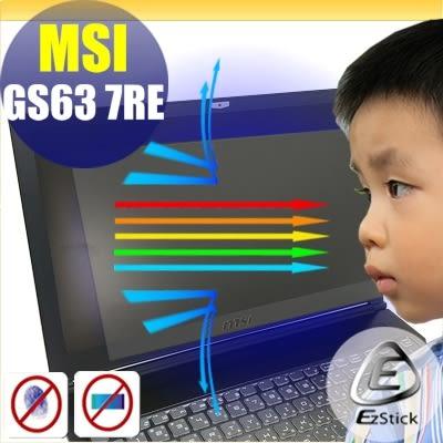 【Ezstick抗藍光】 MSI GS63 GS63VR 7RF 7RE 7RG 防藍光護眼螢幕貼 (可選鏡面或霧面)