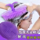 洗頭梳按摩刷洗發刷止癢按摩梳洗頭刷神器頭部頭皮按摩刷子