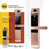 【耶魯電子鎖】Yale指紋鎖YDM7116電子鎖/密碼鎖 藍芽APP (含安裝)(信用卡最多六期0利率)