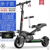 希洛普 親子車 電動滑板車成人迷你摺疊電動車代步車小型電瓶車 雙十二全館免運