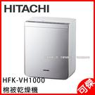 日本代購  HITACHI 日立 HFK...