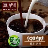 ONE HOUSE-歐可  控糖系列 真奶咖啡 拿鐵咖啡 重烘焙款 8包/盒