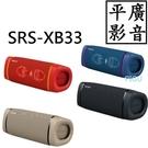 平廣 SONY SRS-XB33 藍芽喇...