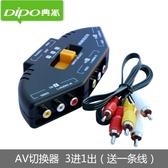 轉換器 音頻視頻切換器二進一出2進1出音視頻信號轉換器器一出三進av切換 快速出貨