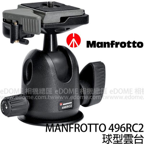 MANFROTTO 曼富圖 496RC2 球型雲台 (6期0利率 免運 正成貿易公司貨) 486RC2 改款