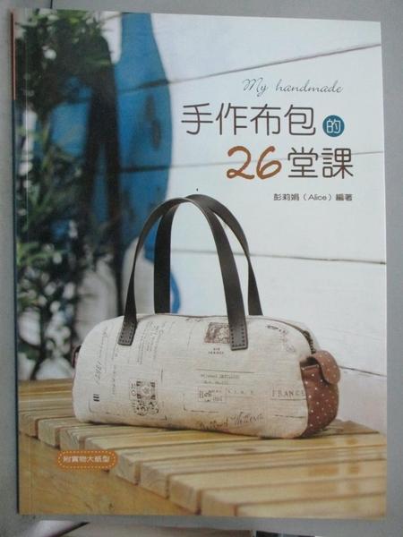 【書寶二手書T1/美工_PGF】手作布包的26堂課_彭莉娟