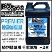 *KING WANG*【美國EQyss】Premier 植物精華護毛潤絲精 1加侖 (免運費)
