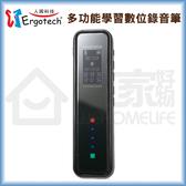 人因科技 秘錄王 多功能學習數位錄音筆8GB-黑色 VR20CK 現貨 宅家好物