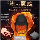 穿戴式跳蛋 指套環 情趣用品 Ring 魔戒‧USB充電無線遙控 10段變頻魔幻戒指 情趣百變玩法