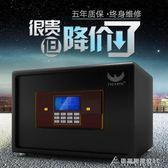 保險櫃家用防盜報警全鋼保險箱指紋密碼小型隱形保管箱 酷斯特數位3c YXS