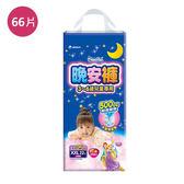 滿意寶寶晚安褲女XXL*66片(箱)【愛買】