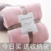小毛毯辦公午睡毯單人被子法蘭絨珊瑚絨蓋毯子薄款【極簡生活】