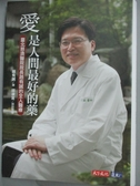 【書寶二手書T5/保健_OHK】愛是人間最好的藥-臺北慈濟醫院院長趙有誠的全人醫療_趙有誠
