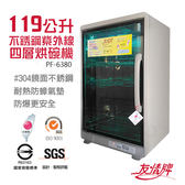 【友情牌】119L全不銹鋼紫外線四層烘碗機 PF-6380