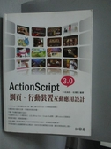 【書寶二手書T4/網路_ZGD】ActionScript 3.0網頁、行動裝置互動應用設計_呂昶億、杜慎甄