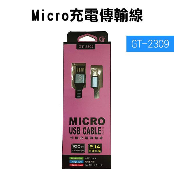 【妃凡】Glitter 宇堂 Micro充電傳輸線 GT-2309 充電線 傳輸線 不纏繞 不打結 (G)