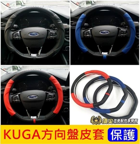 福特FORD 2代3代【KUGA方向盤皮套】2013-2021年KUGA D型方向盤套 酷卡 庫卡