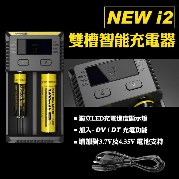 奈特科爾 充電電池 充電器 電量顯示 可充2顆 3號4號電池 18650等 NiteCore NEW i2 附防偽序號