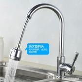 水龍頭防濺延伸器  旋轉節水過濾起泡  BS21223『科炫3C』