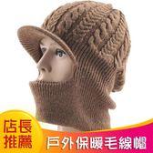 雙十二狂歡購 老年人帽子 男士冬天 戶外保暖毛線帽 羊毛帽 護耳口罩兩用針織帽