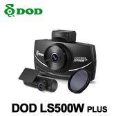 【送128G+原廠止滑墊】 DOD LS500W+ PLUS 前後雙鏡 GPS測速提示 Sony STARVIS 感光元件 行車記錄器