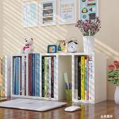 創意學生桌上書架置物架簡易組合兒童桌面小書架迷你收納櫃小書櫃HM 金曼麗莎