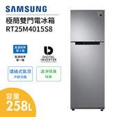 【贈DC風扇+基本安裝+舊機回收】SAMSUNG 三星 258公升 極簡雙門電冰箱 RT25M4015S8 公司貨