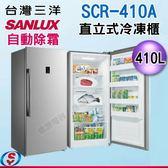 【新莊信源】410公升台灣三洋SANLUX 單門直立式冷凍櫃(自動除霜) SCR-410A