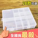 首飾盒 藥盒 14格 儲物盒 盒子 分格 收納 材料盒 展示盒 可拆卸透明收納盒【Z228】米菈生活館