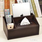 紙巾盒多功能紙巾盒客廳茶幾抽紙遙控器收納盒創意簡約 生活優品