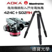 AOKA TK-PRO 424C + Manfrotto MVH 502AH 碳纖維系統三腳架   攝錄影腳架雲台套組 24期零利率 德寶光學