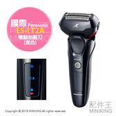 【配件王】日本代購 Panasonic 國際牌 ES-LT2A 電動刮鬍刀 電鬍刀 三刀頭 一小時急速充電